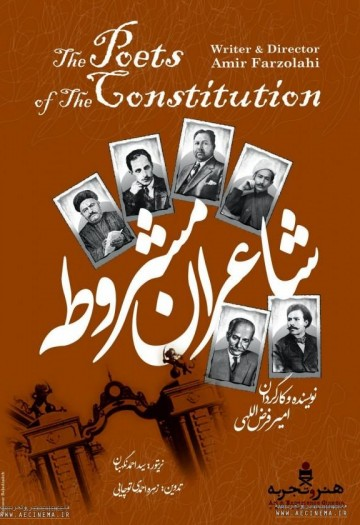 The Poets of the Constitution