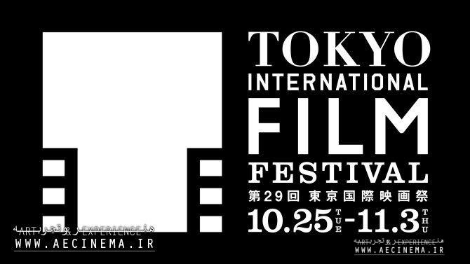 Tokyo Festival Unveils Six World Premieres in Competition