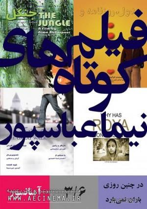 Short Films of Nima Abbaspour