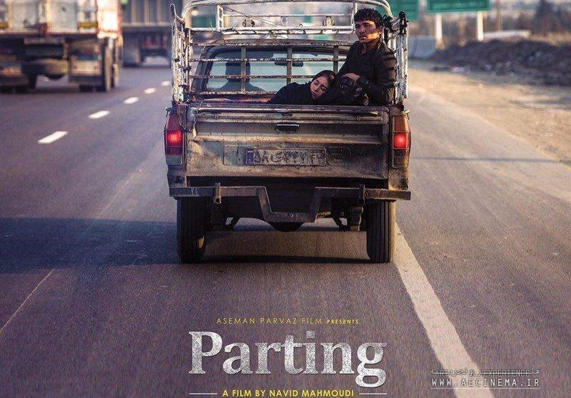 """Parting"" honored at Busan film festival"