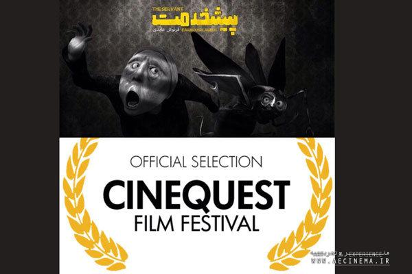 Iranian animation 'The Servant' goes to US Cinequest