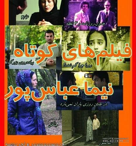 Nima Abbas Pour's Short Films in Isfahan