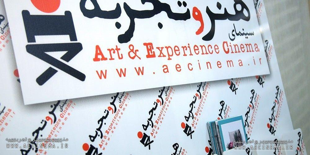 Art and Experience announces participating films