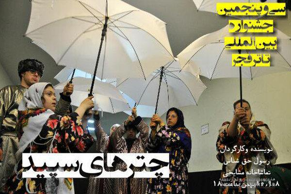 Thespians with Down syndrome to perform at Fajr festival