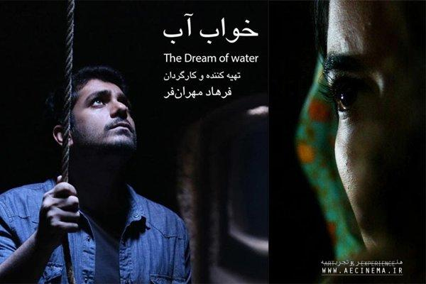'Dream of Water' wins Green Me Global Fest. award