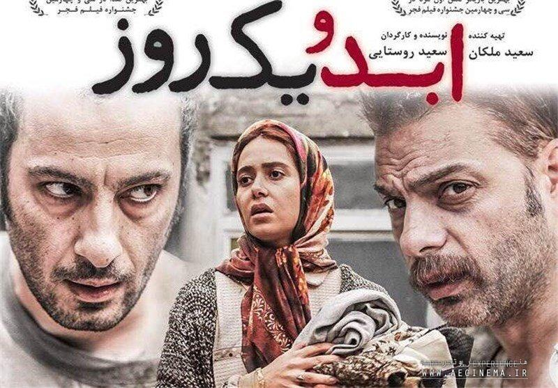 Iranian films to go on screen in Portland festival