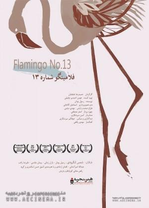 Flamingo No.13