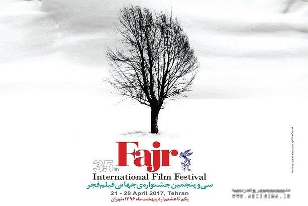 35th FIFF to pay tribute to late director Abbas Kiarostami