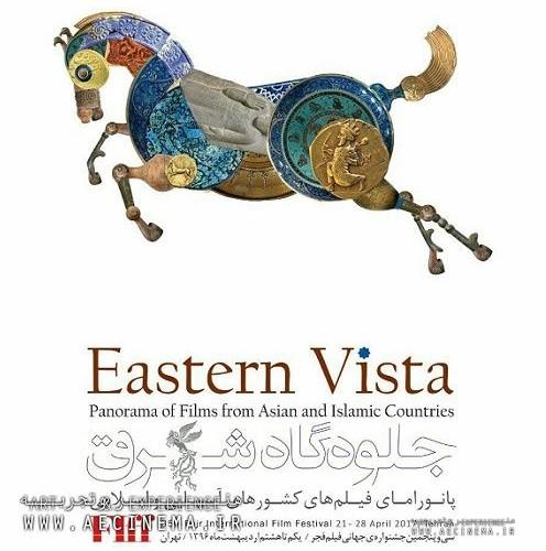 Eastern Vista Poster Unveiled