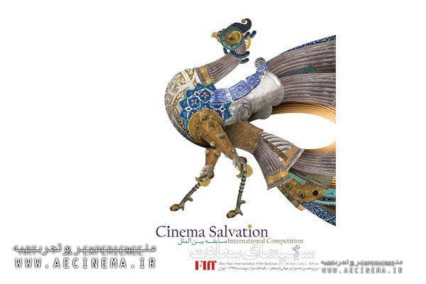Fajr Inaugurates Cinema Salvation Poster: Which Countries Are Competing?