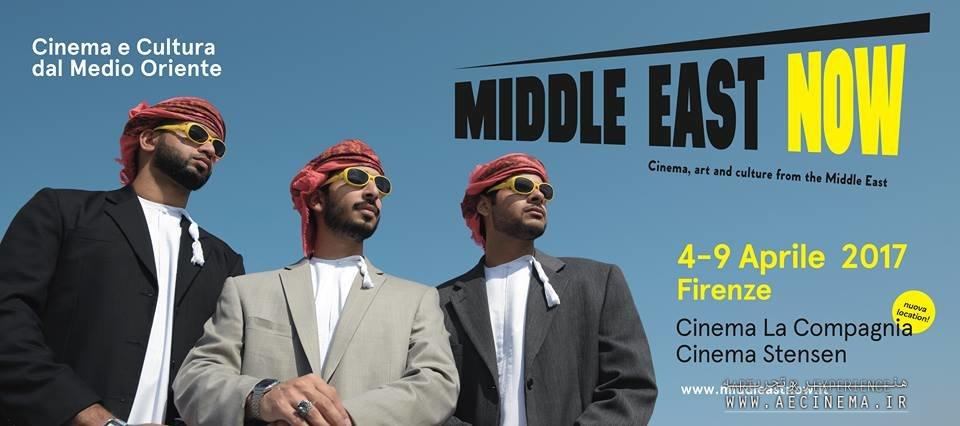 Iranian films line up for Middle East Now festival