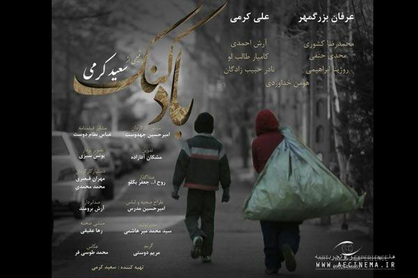 Iranian short 'The Balloon' to vie at Indian, US festivals
