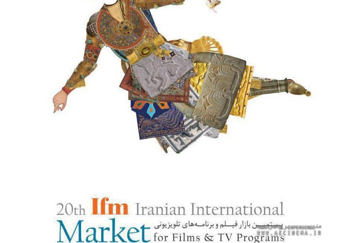 Top Iranian Films Up for Grabs at Fajr Film Market