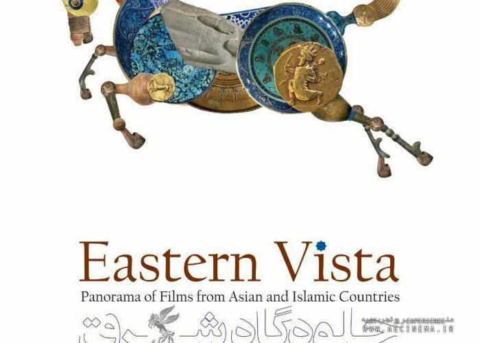 Eastern Vista: Fajr Announces Movies in Competition