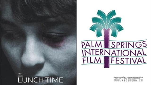 Iranian Short Film  'Lunch Time' to land in US film festival