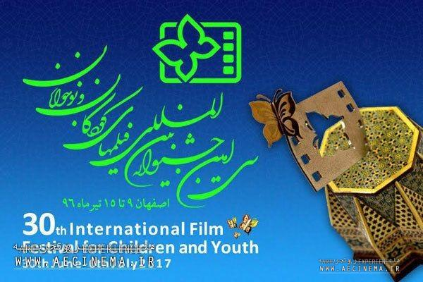 Iran children fest rolls out feature film nominees
