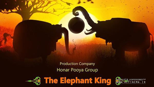 Iran animation 'The Elephant King' sound to be produced in the US