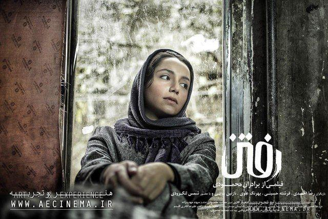 Iran cinema production 'Parting' to battle it out in Germany