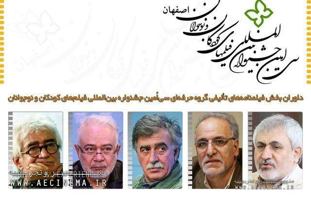 Isfahan Children Festival Announces Adapted Screenplay Jury