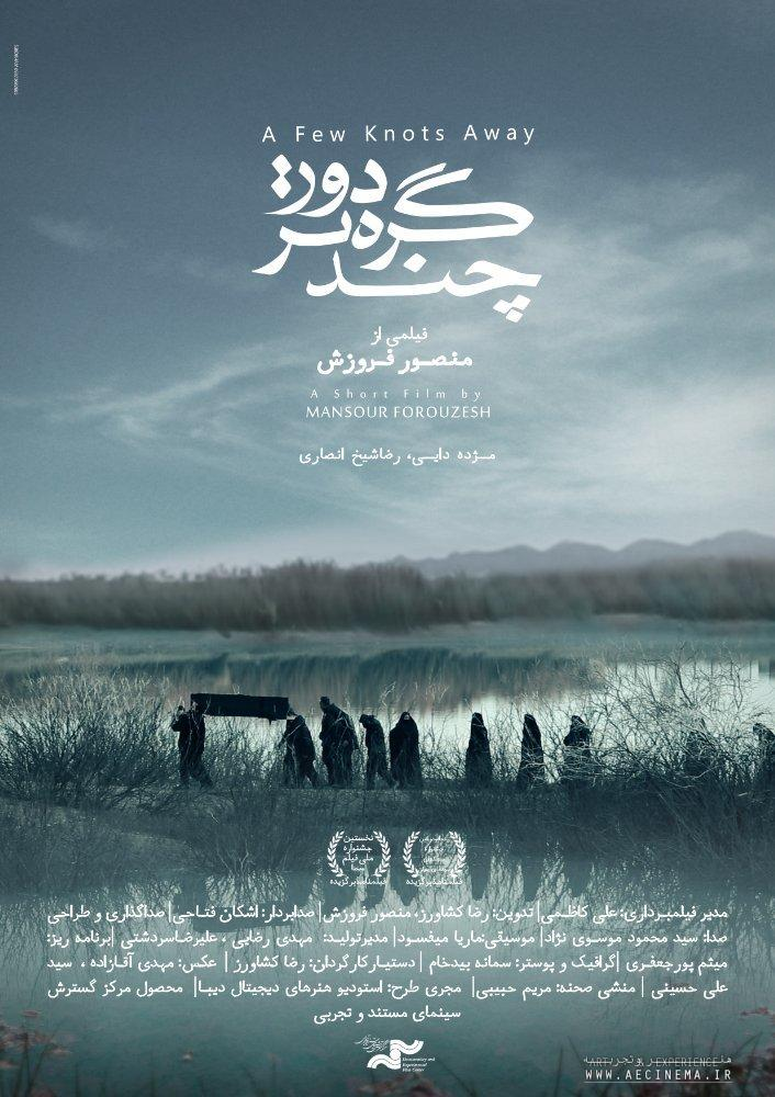 University of Warsaw to screen two Iranian shorts