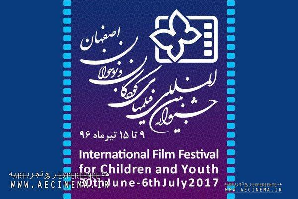 IFFCY Announces Screenplay Nominees for Professionals