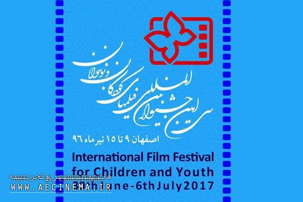 Iran Children Film Festival Releases Animated Features Lineup