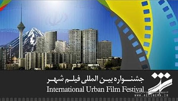 Urban International International Urban Film Festival Submission Date Extends