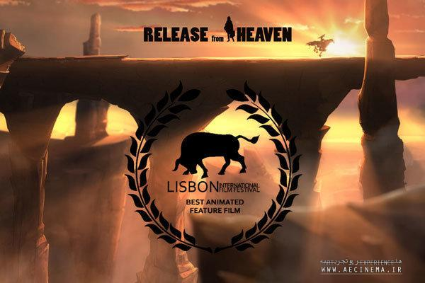 """""""Release from Heaven"""" honored at Lisbon Film Festival"""