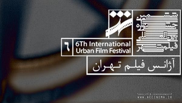 Tehran Film Agency portal to be launched for doc, short films