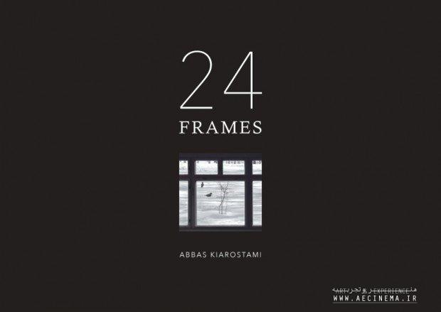 """Buenos Aires festival to open with """"24 Frames"""""""