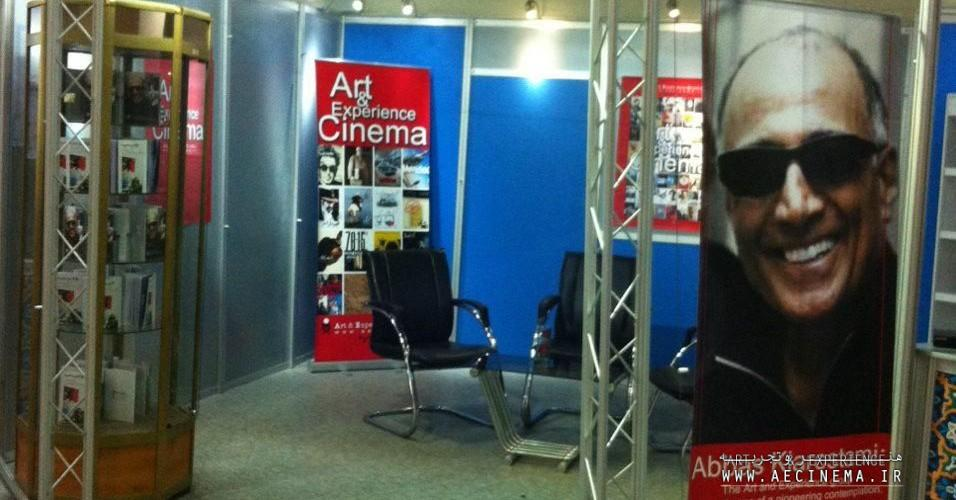 Art and Experience Participates in the 7th Islamic Film Market
