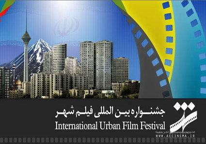 39 Animations in Contention for Iran Urban Filmfest out