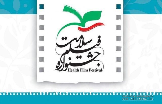 Deadline for Submission of Works to 2nd Health Filmfest Pushed