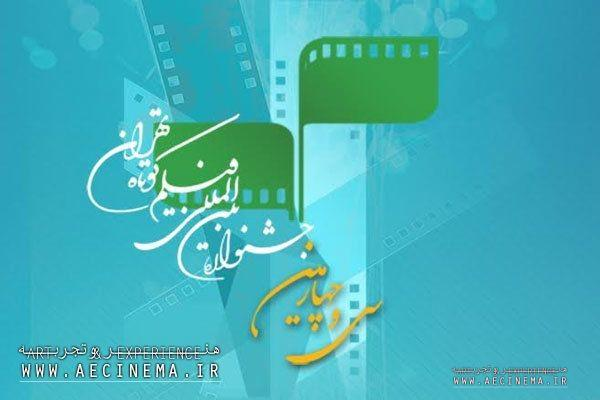 Tehran short film festival receives submissions from 117 countries