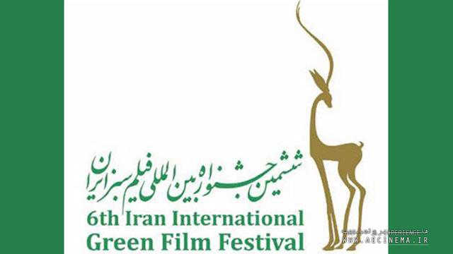 Over 40 countries to attend Iran Green Film Festival