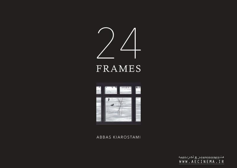 """Hong Kong festival to wrap up with """"24 Frames"""""""