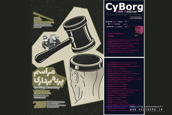 'Unveiling Ceremony' goes to Italy's Cyborg filmfest.