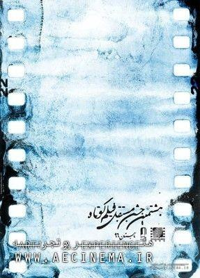 8th Independent Short Film Festival to be held