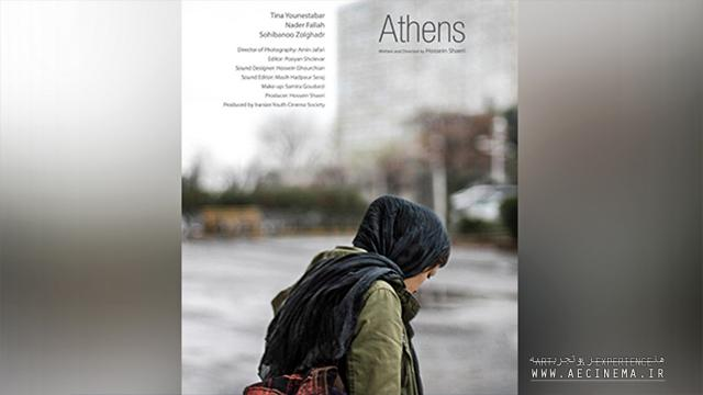 Poster for Iran short film 'Athens' released