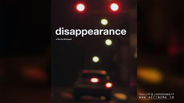 New Horizons Section of Venice Int'l Film Festival to screen 'Disappearance