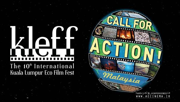 Two Iran shorts nominated in Malaysian eco film festival