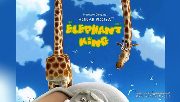 'The Elephant King' to appear on silver screen in Iran