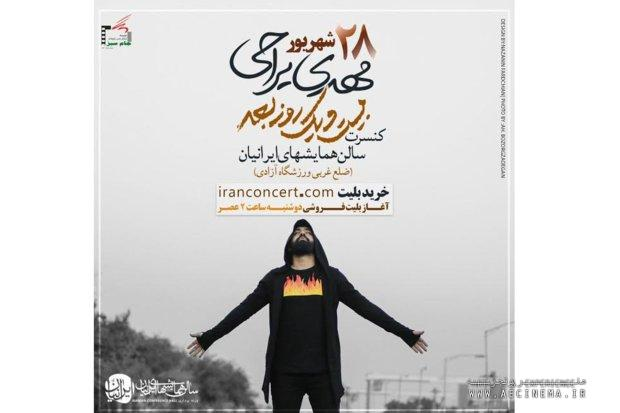 Cinematic concert of 'Twenty-one Days Later' performed by Mehdi Yarrahi will be held