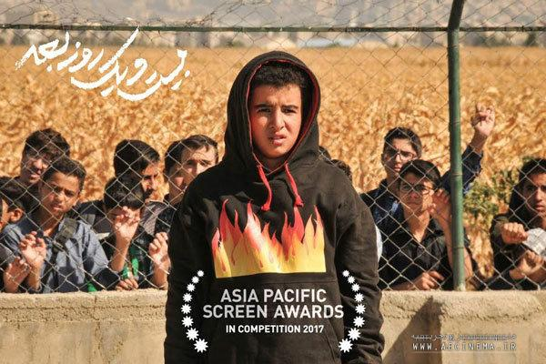 '21 Days Later' to vie at Asia Pacific Screen Awards