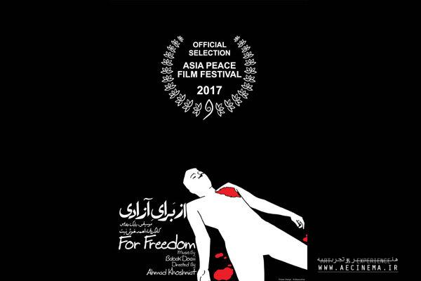 'For Freedom' to be screened at Pakistan filmfest.