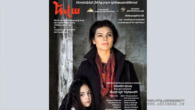 Iran-Armenia film 'Yeva' qualifies for Oscar participation