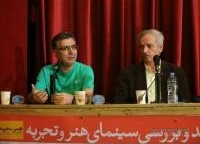 Review Session of Mohammad Ehsani's Documentaries
