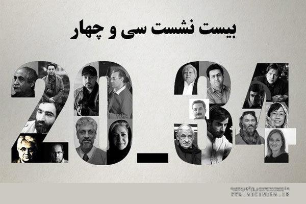Scholars to hold sessions at Tehran short filmfest
