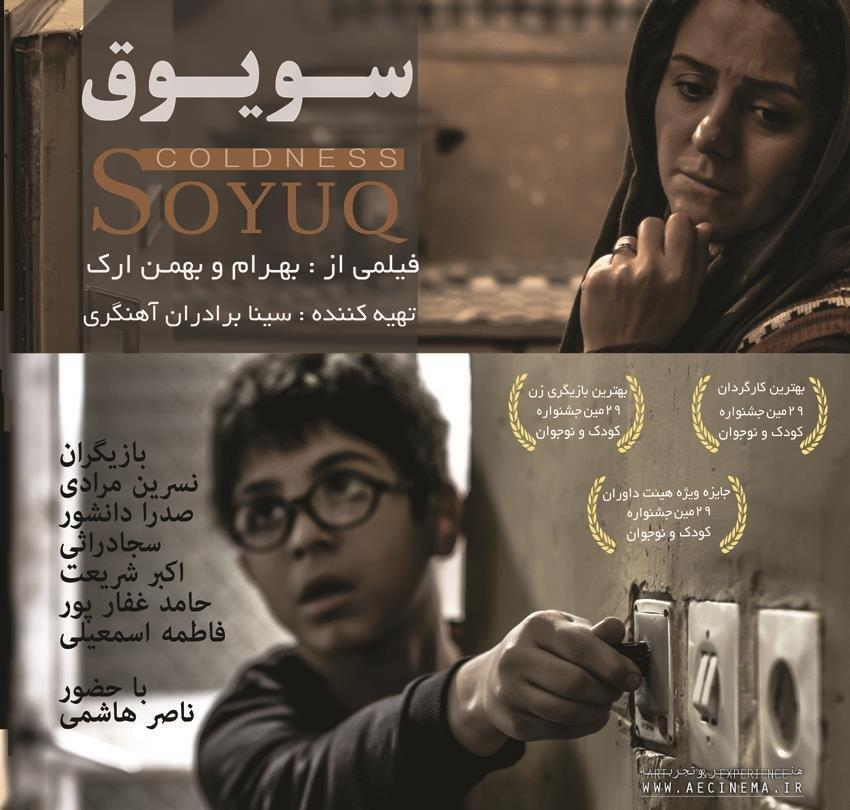 Movies from Iran on screen at Religion Today festival