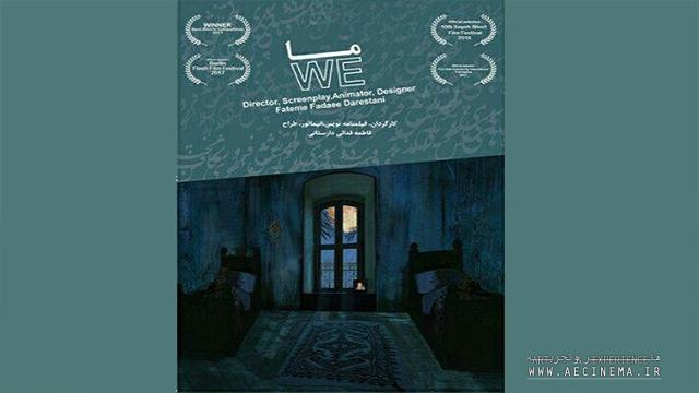 Hollywood festival to screen Iran Animation